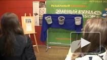 """Фестиваль экологических фильмов """"Зеленый взгляд"""": ..."""