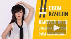 #СВОИКАЧЕЛИ Выпуск №10 Эльвира Юсупова