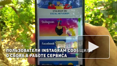 Пользователи Instagram сообщили о сбоях в работе сервиса
