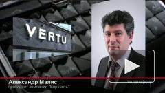 """Президент компании """"Евросеть"""": Не так много людей хотят пользоваться Vertu"""