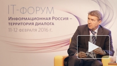 II Всеросийский IT-Форум «Информационная Россия – Территория Диалога»