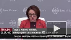 Госдума усилила контроль за операциями с наличными от 600 тысяч рублей