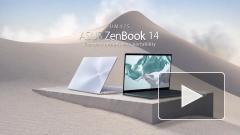 ASUS анонсировала новые ноутбуки Zenbook 14 и Zenbook 13