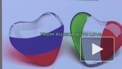 Российские военные специалисты продезинфицировали пансионат в Италии