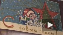 Как встречали Новый Год в СССР?