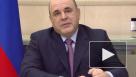Мишустин: Россия не отказывалась ввозить своих граждан с других стран