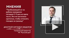 Россия внесла изменения в правила для приезжающих из-за рубежа граждан