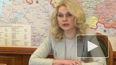 Голикова: в России превалируют завозные случаи заболевания COVID-19