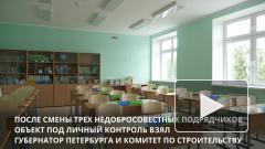 Гимназия №406 в Пушкине готовится к приему учеников после реконструкции