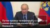 Путин обсудил с президентом Финляндии борьбу с коронавир...