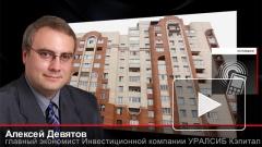 """Быстрая реализация """"путинской ипотеки"""" спровоцирует масштабный кризис"""