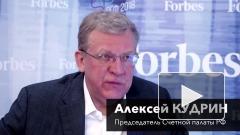 Кудрин дал прогноз по падению ВВП России на фоне пандемии коронавируса