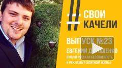 #СВОИКАЧЕЛИ Выпуск №23 Евгений Дорошенко