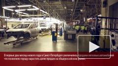 Петербург увеличил долю по продажам автомобилей на рынке России