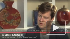 МВД продлило расследование хищениия 12,5 млрд рублей у Банка Москвы