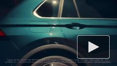 Volkswagen назвал комплектации нового кроссовера Tiguan для России