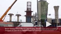 Депутат ЗакСа Петербурга требует разорвать сделку со строителями ЗСД