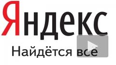 """""""Яндекс"""" определил будущего президента страны"""