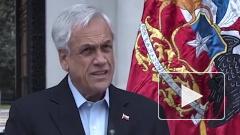 Президент Чили отменил саммит АТЭС из-за протестов в стране