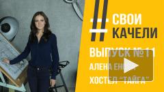 #СВОИКАЧЕЛИ Выпуск №11 Алена Енова