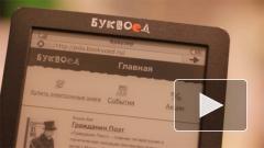 """Сеть """"Буквоед"""" вышла на рынок электронных книг со своим букридером i-ВЕДЪ"""