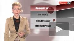 """Банкрот дня: дело о ликвидации ООО """"Союз СЦ"""" с банкротством"""