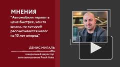 """ФНС изменила порядок расчета """"налога на роскошь"""" на авто стоимостью до 3 млн рублей"""