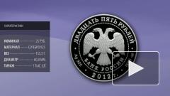 Банк Россиии выпустил 25-рублевые серебряные монеты весом 155 грамм