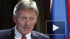 Пресс-секретарь Кремля заявил, что ему неизвестно о возможном изменении Конституции РФ