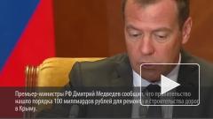 Крым получит 8 млрд рублей в 2016 году на строительство дорог