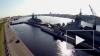 Боевые корабли вошли в акваторию Невы позже срока