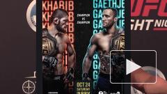 UFC представила официальный постер боя Нурмагомедова и Гэтжи