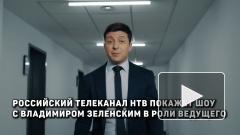 НТВ покажет шоу с Владимиром Зеленским в роли ведущего