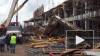Опубликованы фото и видео с места обрушения на стройке ...