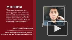 Генпрокуратура получила от Германии ответ по Навальному