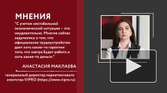 В России изменилось отношение к переходу на фриланс во время пандемии