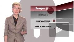 """Банкрот дня: судебный процесс с продюсерской компанией """"Ройбер"""""""