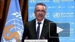 Глава ВОЗ сообщил о неравном доступе к вакцине от коронавируса
