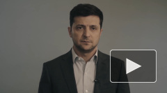 """Владимир Зеленский заявил, что Украина ведет """"две войны"""""""