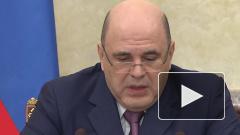 Мишустин провел совещание, посвященное экономике РФ в свете обвала цен на нефть