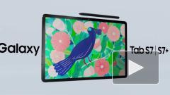 Samsung открыл предзаказ на планшеты Samsung Galaxy Tab S7 и S7+