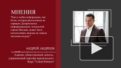 Власти Москвы хотят следить за пассажирами через смартфоны