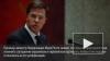 Голландский премьер назвал условия ратификации соглашения ...