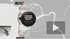 Подписан договор о строительстве центрального участка ЗСД