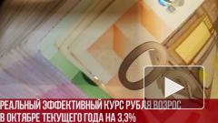 Реальный эффективный курс рубля возрос в октябре