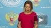 Захарова прокомментировала призыв Макфола «обуздать» ...