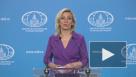 Захарова прокомментировала отмену США исключений из санкций против Ирана