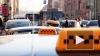 Такси в Петербурге расставят по местам