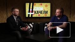 #СВОИКАЧЕЛИ Выпуск №40 Георгий Кончев