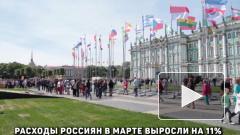 Мартовские расходы россиян выросли на 11% по сравнению с февралем